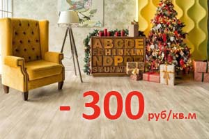 Акция! Кварц-винил Alpine Floor -15%